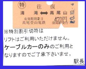 高尾登山電鉄 特別割引切符