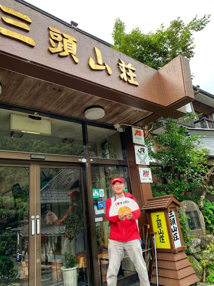 三頭山荘(みとうさんそう)