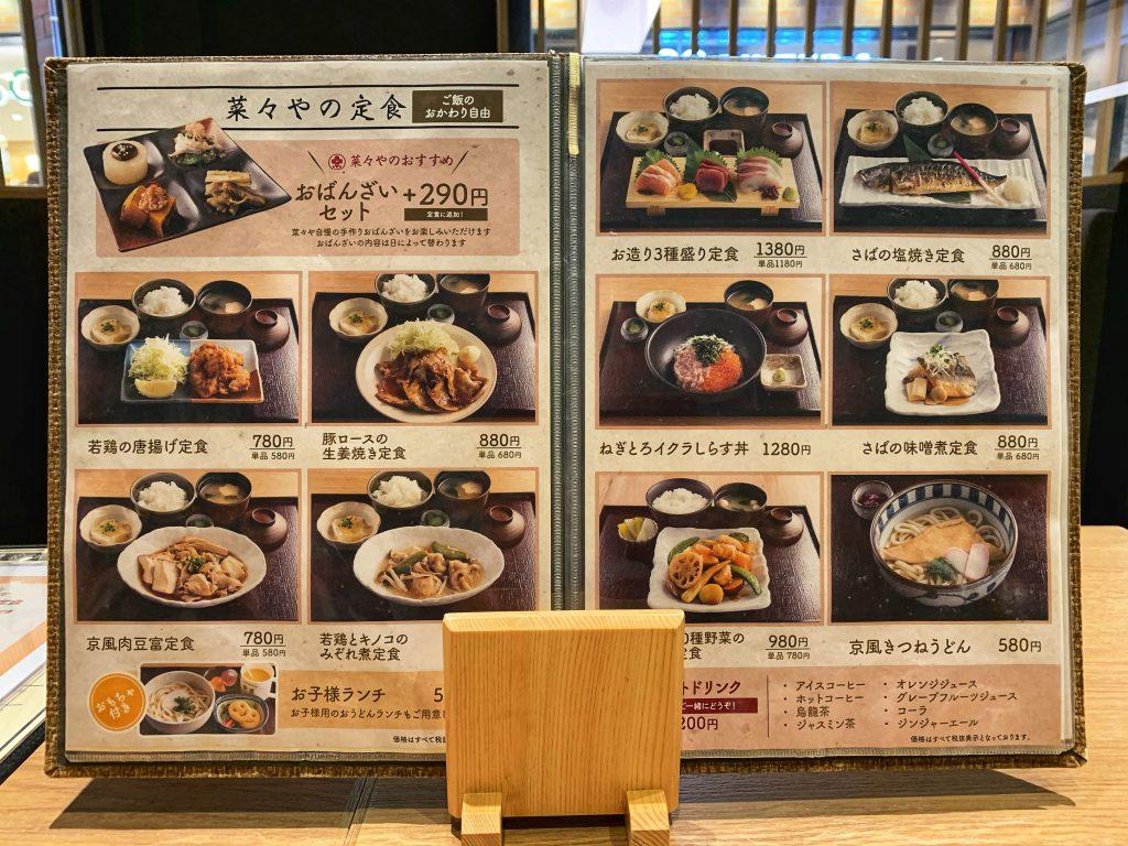 菜々や ジョイナステラス二俣川店