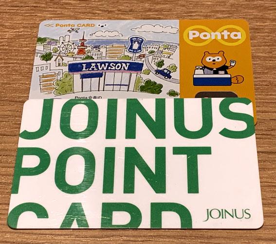 ポンタカード(Ponta Card)とジョイナスポイントカード