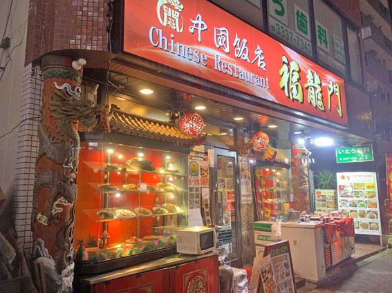 中国飯店 福龍門