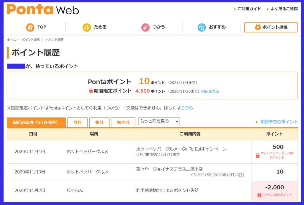 Ponta WEB ポイント履歴画面