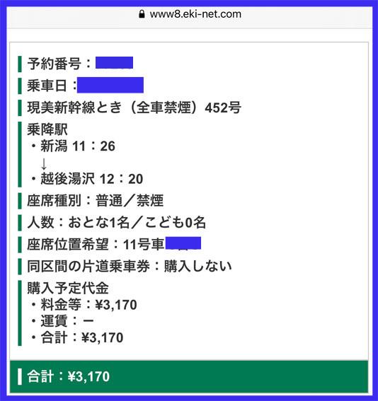 えきねっと予約完了画面-現美新幹線