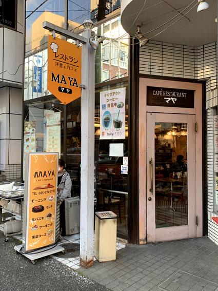 カフェレストラン マヤ