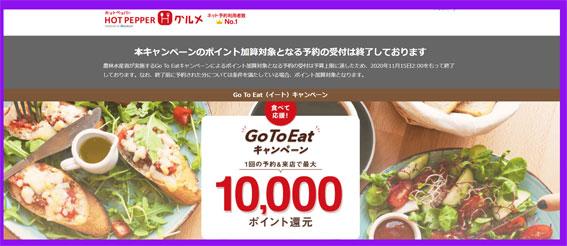オンライン飲食サイトでのGo To Eatキャンペーン終了のお知らせ