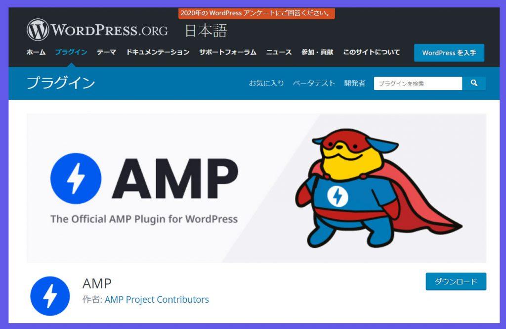 ワードプレス用の公式AMPプラグイン