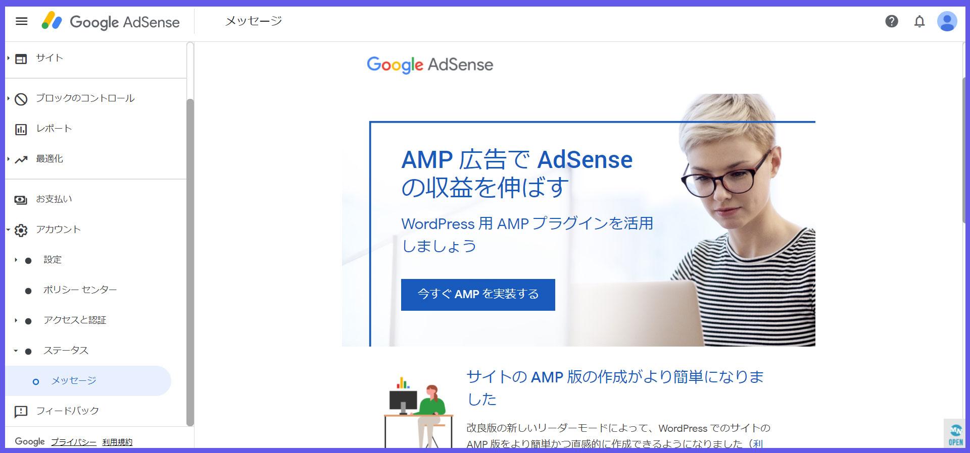 グーグルアドセンスのAMP設定