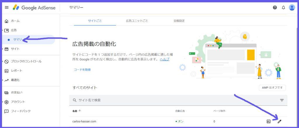グーグルアドセンスの自動広告設定