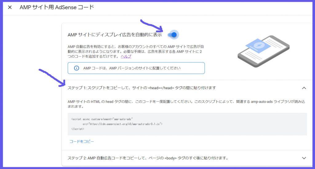グーグルアドセンスのAMP対応の自動広告
