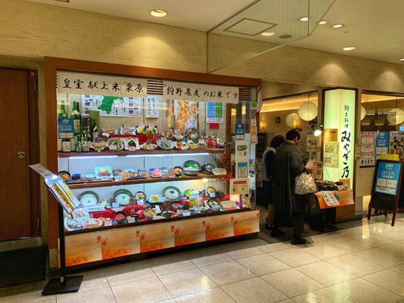 郷土料理 みやぎ乃 エスパル店
