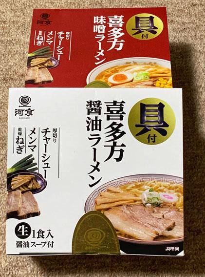 喜多方ラーメン館