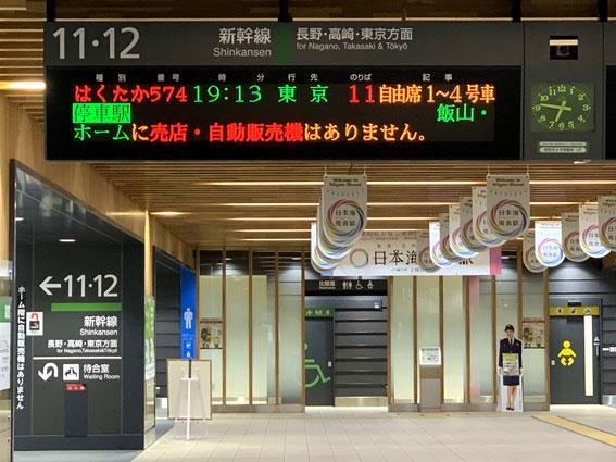 上越妙高駅