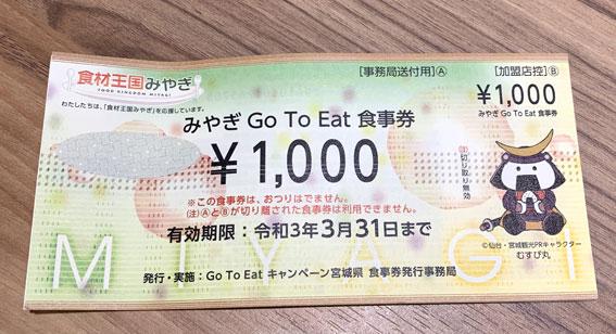 みやぎ Go To Eat 食事券