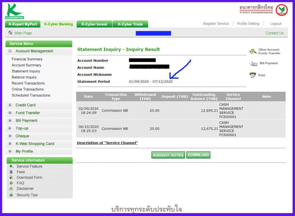カシコン銀行の取引記録