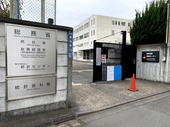 総務省-産業遺産情報センター