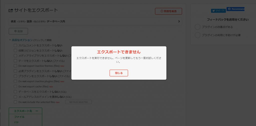 All-in-One WP Migrationのエクスポート不能の画面