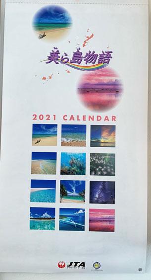 2021年JALカレンダー