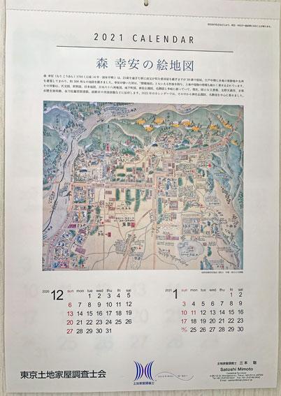 2021年東京土地家屋調査士会カレンダー