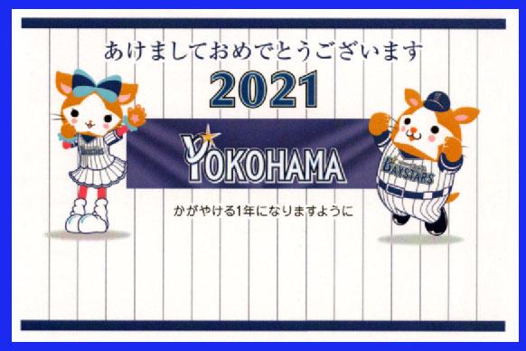 横浜DeNAベイスターズ 年賀はがき2021
