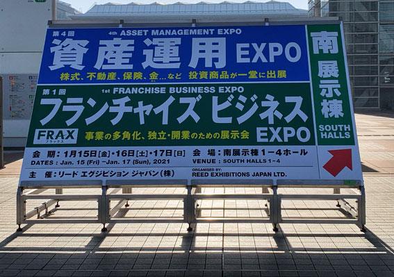 第4回資産運用EXPO