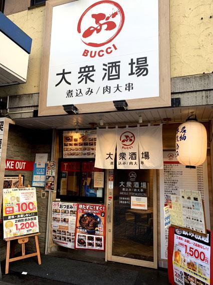 ぶっちぎり酒場 大井町店