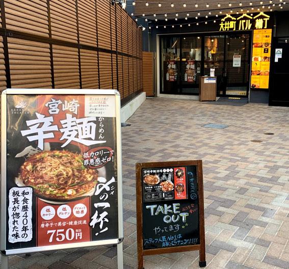 宮崎辛麺酒場 大井町バル横丁