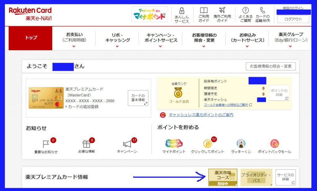 楽天e-NAVI画面