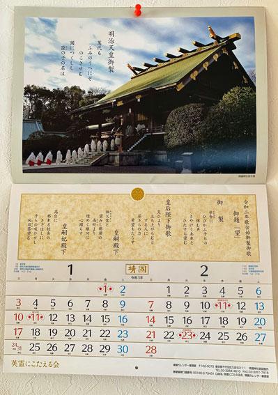 2021年靖国カレンダー