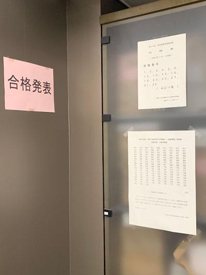 令和元年度 神奈川県臨時的任用職員(一般事務職)候補者登録試験 合格者発表