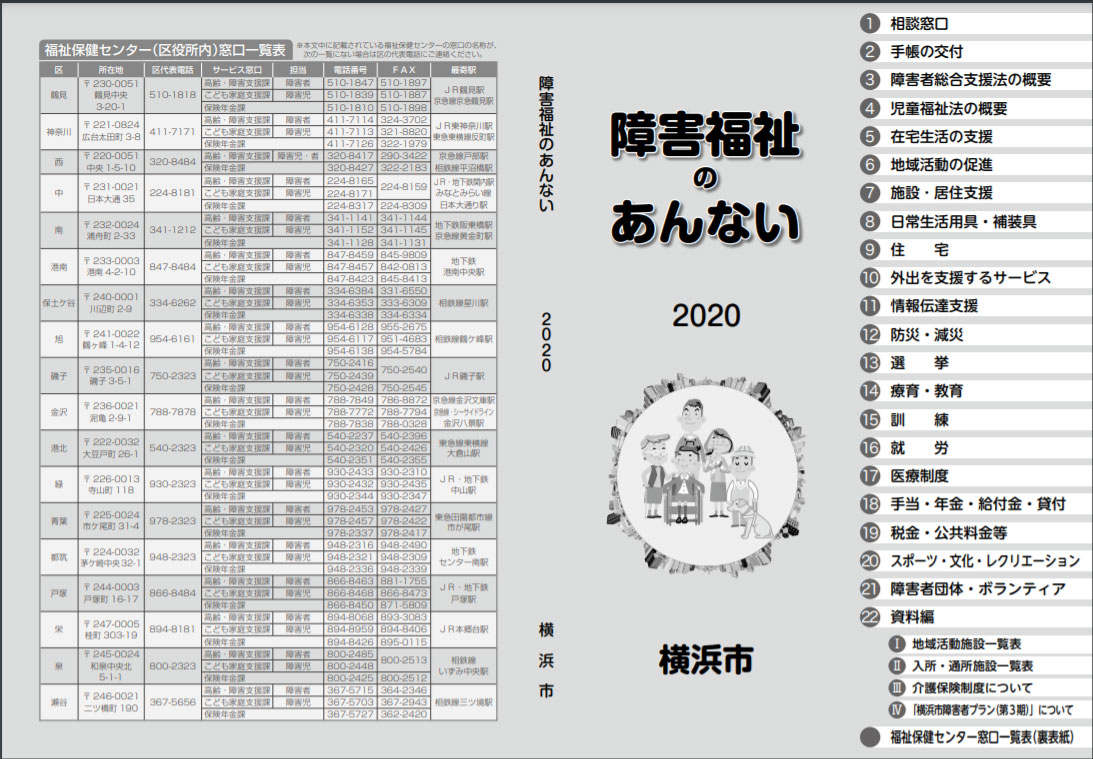 2020年横浜市障害福祉の案内