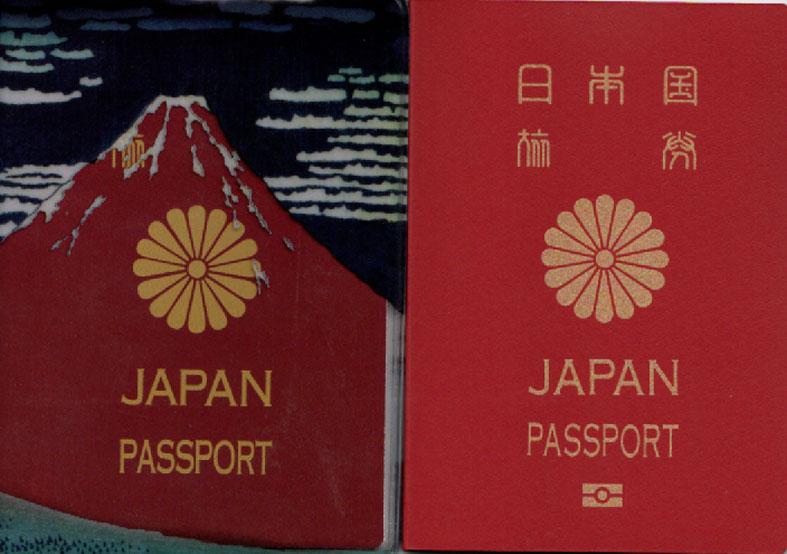 2020年版日本国旅券