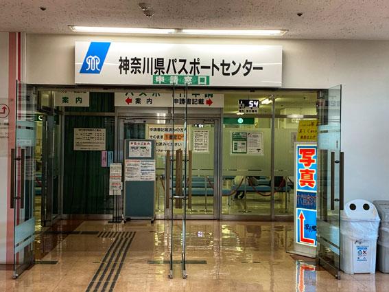 神奈川県パスポートセンター