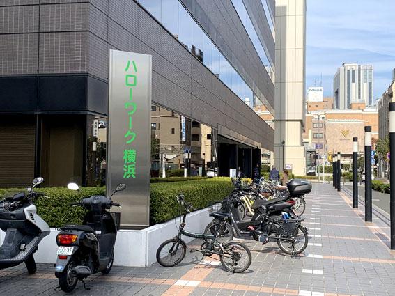 ハローワーク横浜