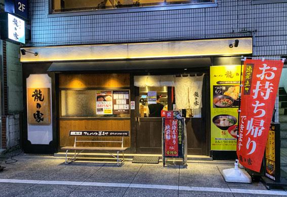 ラーメン龍の家 板橋大山店