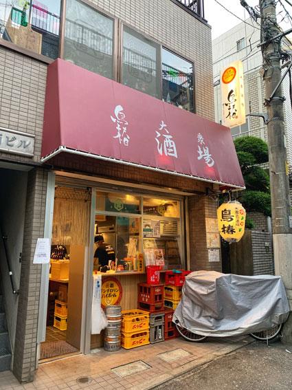 鳥椿 大山店
