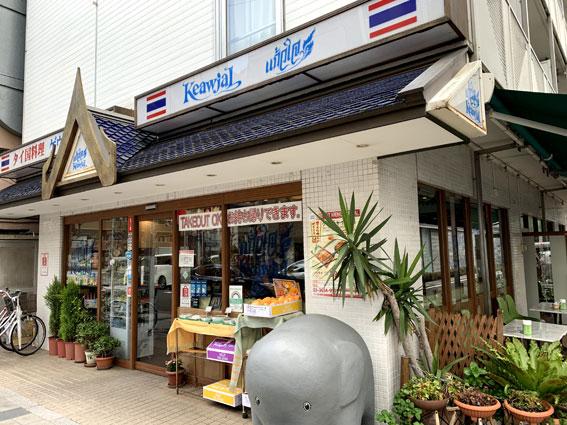 ゲウチャイ タイレストラン(Keawjai Thai Restaurant)