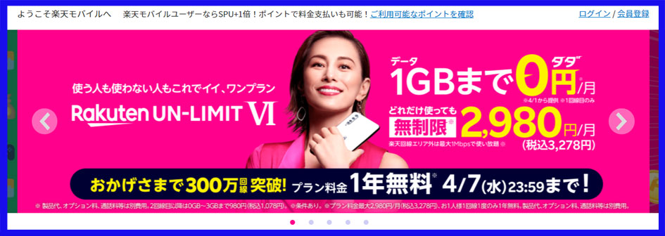 楽天モバイル広告