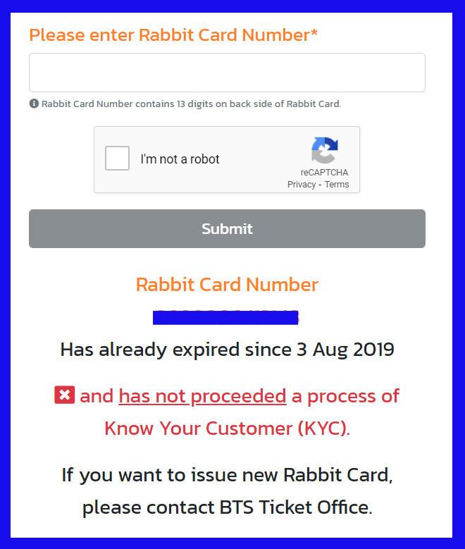 ラビットカードの有効期限表示