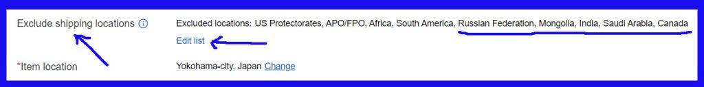 eBay発送除外国リスト設定(個別)