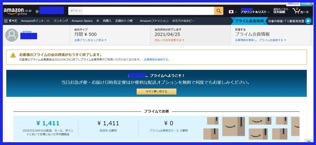 アマゾンプライム解約画面