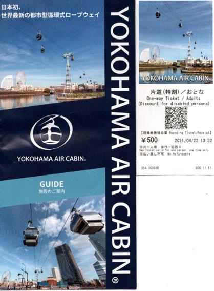 横浜エアキャビン(Yokohama Air Cabin)