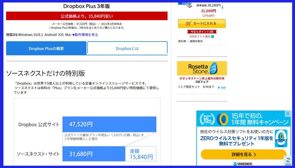 ソースネクストDropbox Plus(ドロップボックスプラス)3年版割引購入サイト