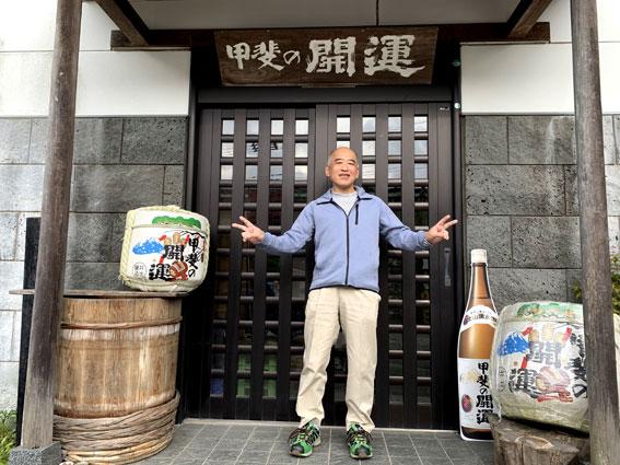 井出醸造店