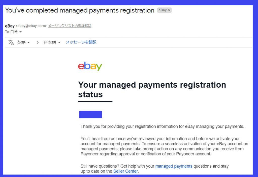 Managed Payments(マネージド・ペイメンツ)登録完了通知