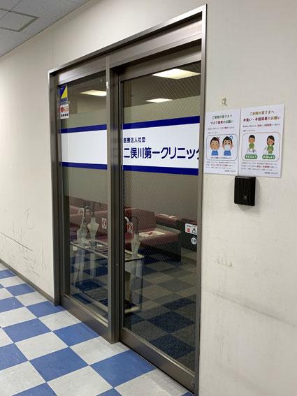 二俣川第一クリニック