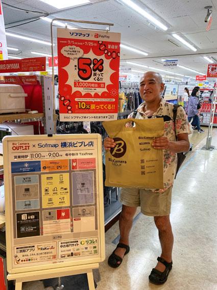 ソフマップ 横浜ビブレ店