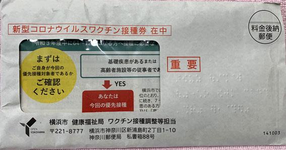 新型コロナウイルスワクチン接種券