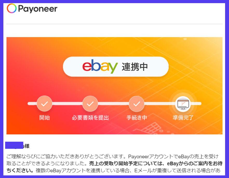 Payoneer-eBay連携完了画面