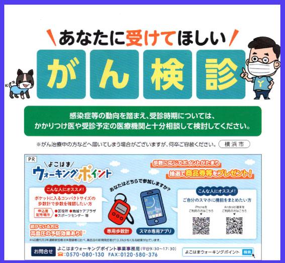 横浜市がん検診のお知らせ
