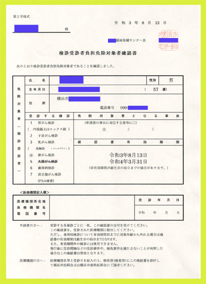横浜市がん検診 受診者負担免除対象者確認書